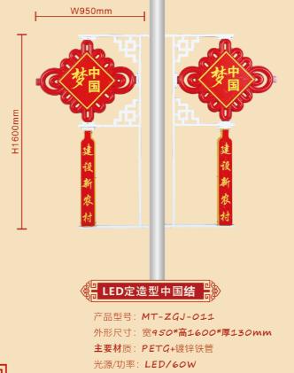 LED造型中國結.png