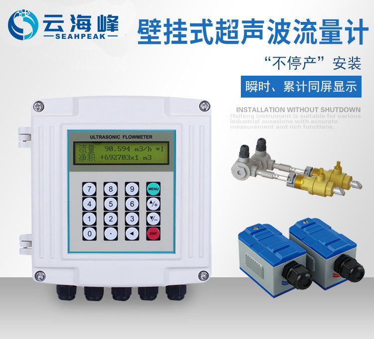 固定外夹式超声波热量表TDS-100P11