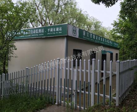 浙江省平湖市水质监测站