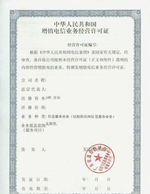 互联网信息icp许可证的