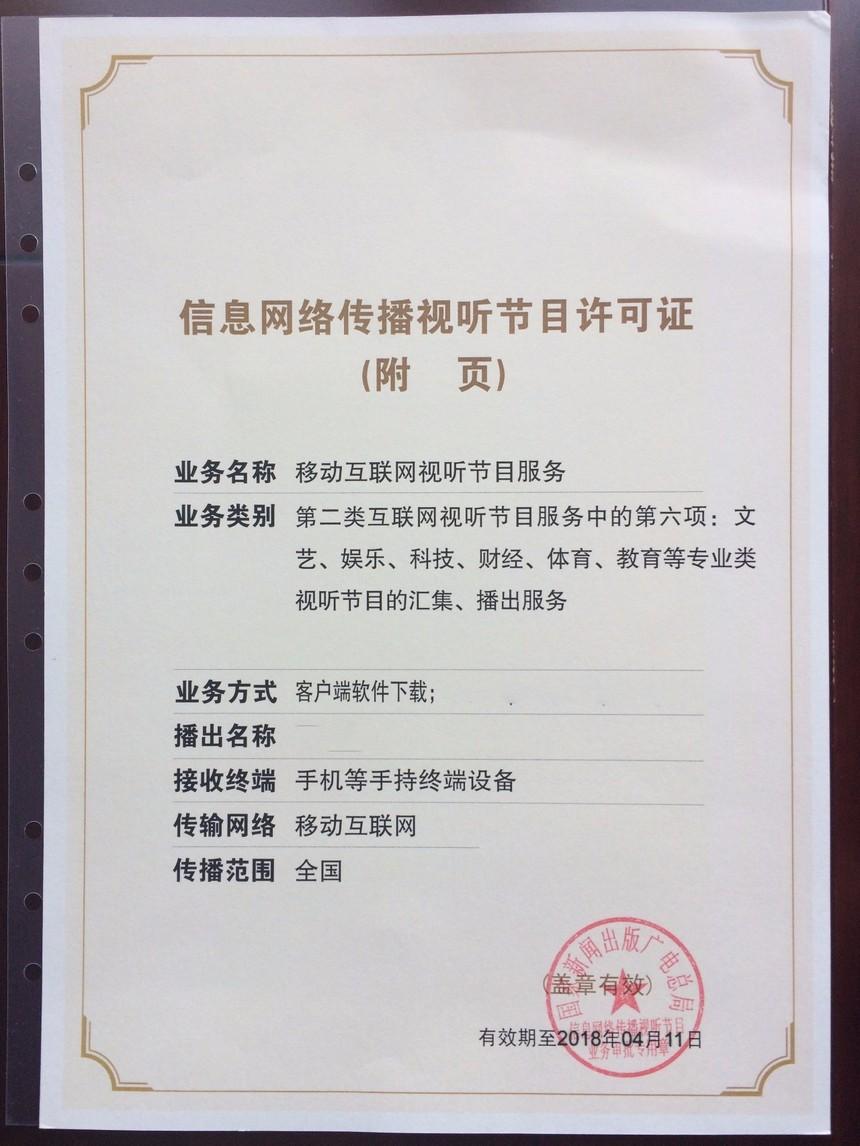 互联网视听业务许可证