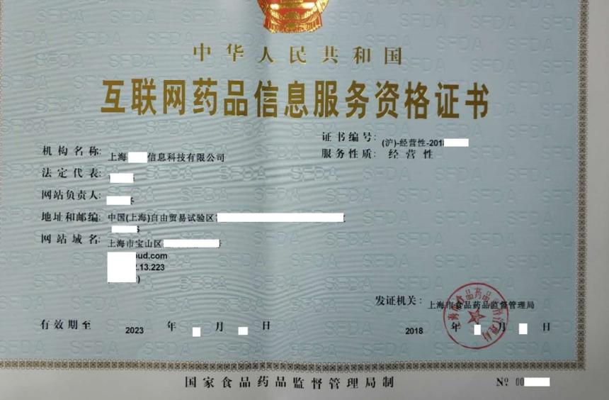 互联网药品信息资格证书