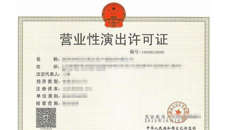 营业性演出许可证办理