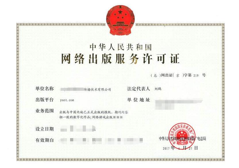 网络出版许可证办理