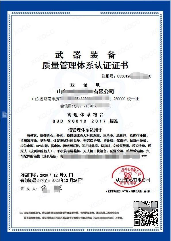 国军标/武器装备质量管理体系认证.jpg