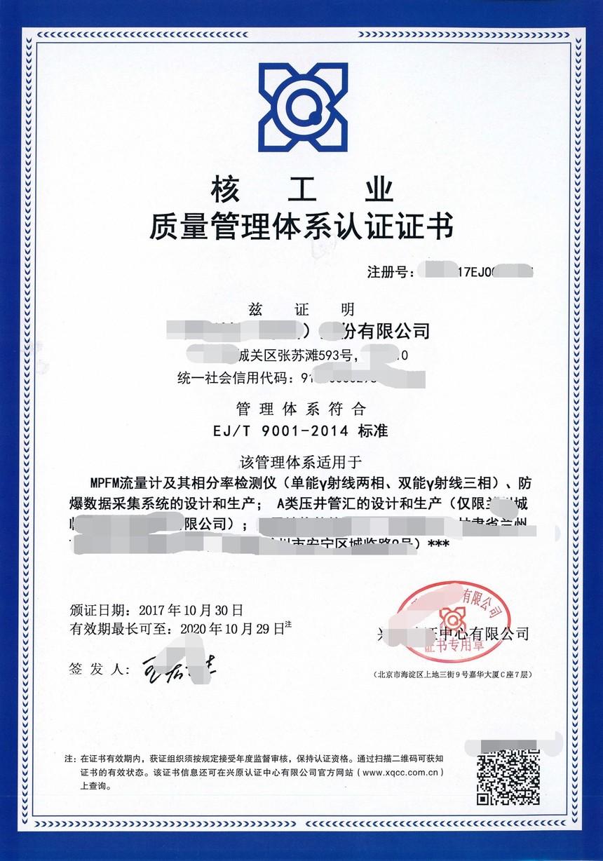 核工业质量管理体系认证_看图王.jpg
