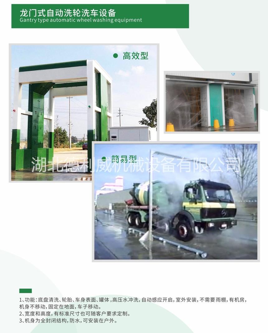龙门式自动洗轮洗车设备.jpg