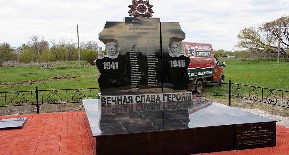 俄罗斯高档碑