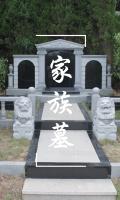 定制家族墓