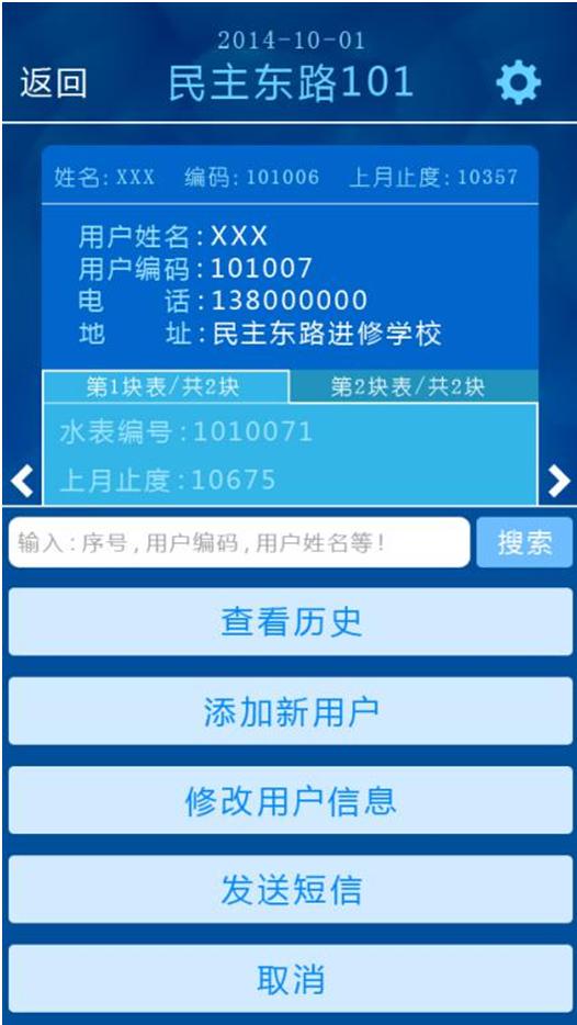 中水云集物业抄表及收费系统