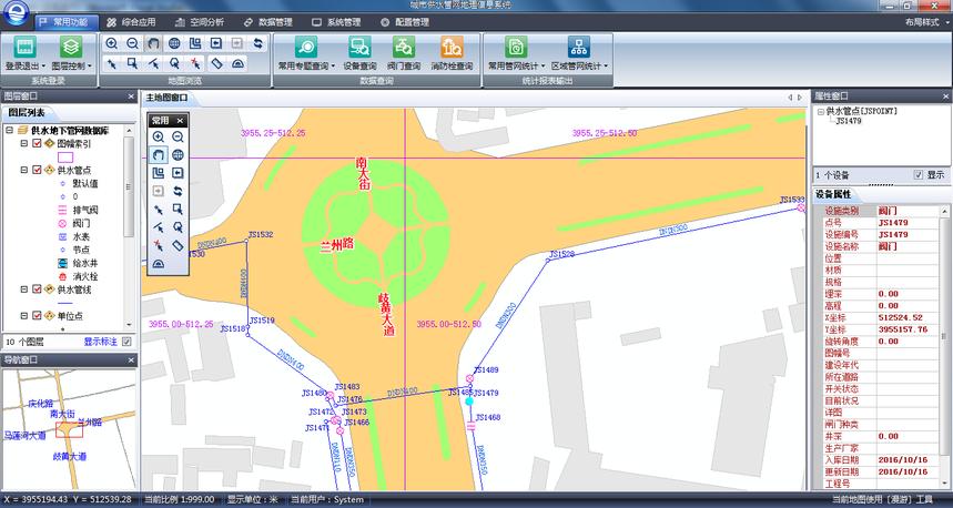 综合管网地理信息系统