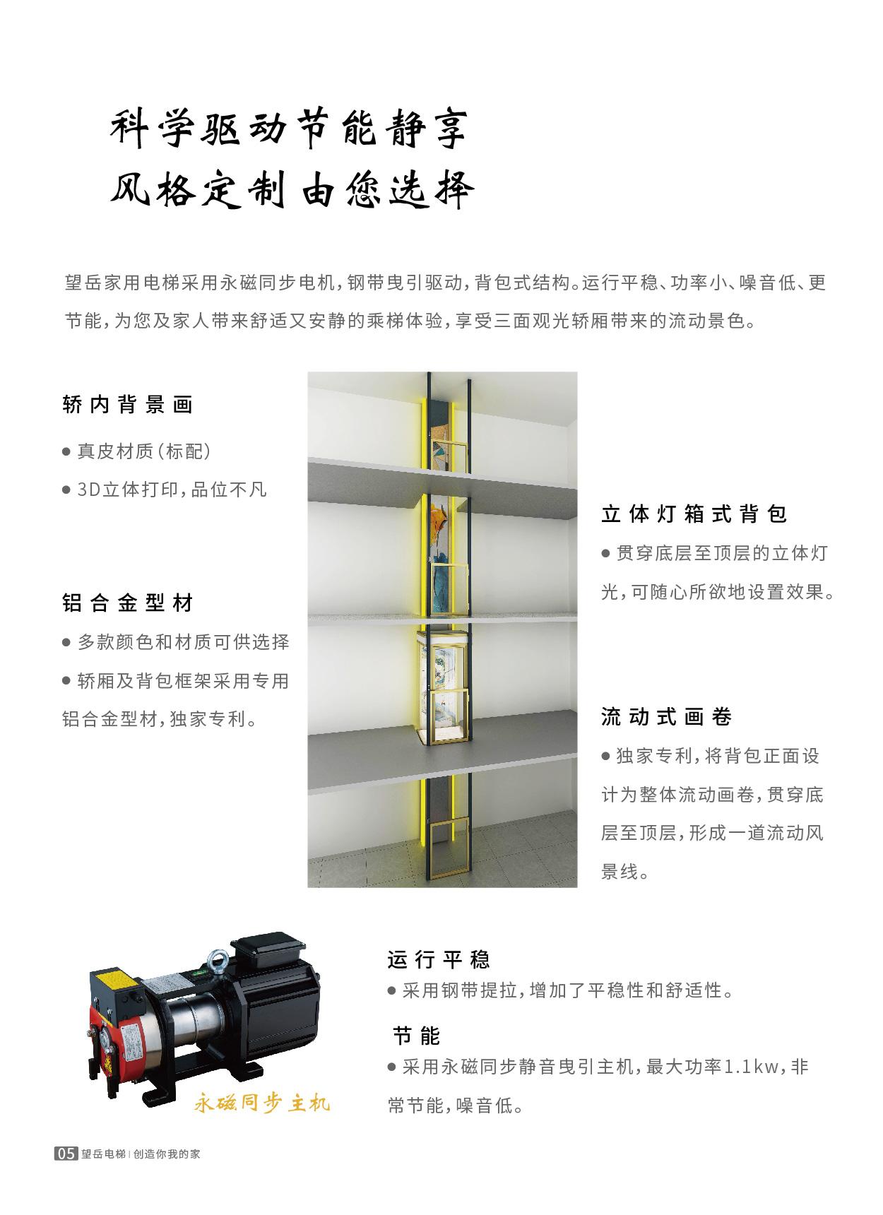 曳引式别墅电梯