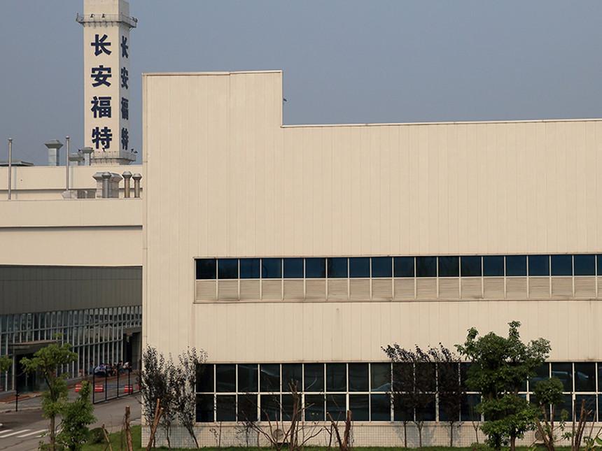 重庆长安福特汽车变速器一、二期车间-1.jpg