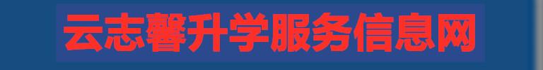 云志馨升学服务信息网