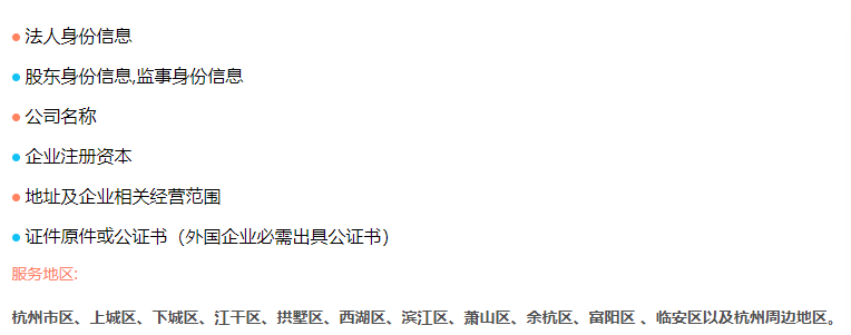 杭州外资注册公司