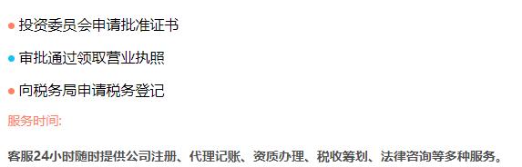 杭州注册外资公司