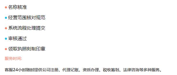 杭州注册公司个体户