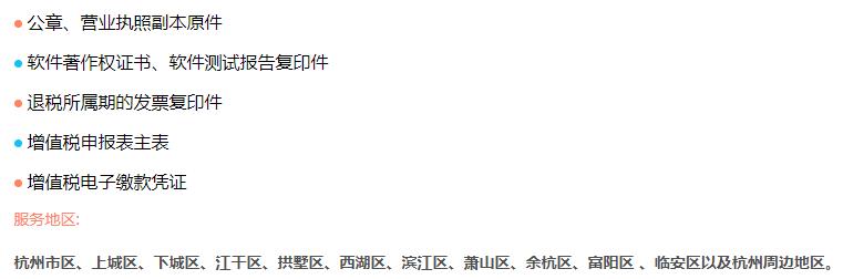 杭州公司注册增值税