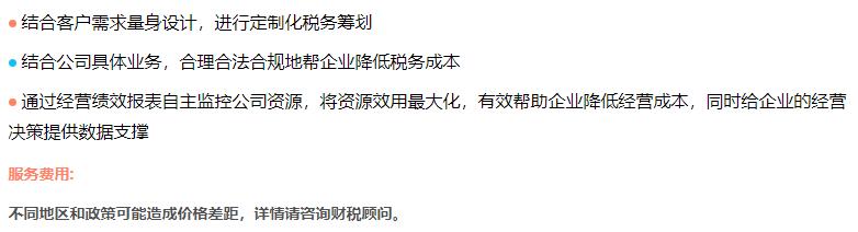 杭州财务公司服务说明