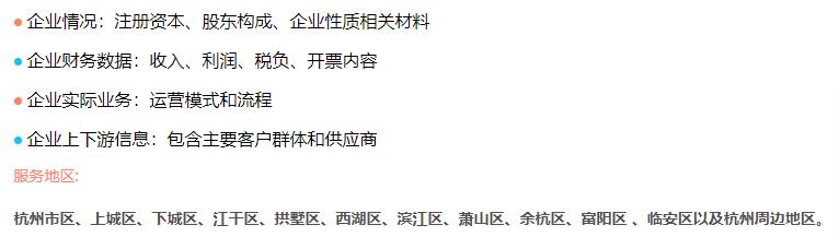 杭州财务公司需要材料