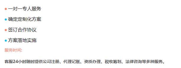 办理流程杭州注册公司