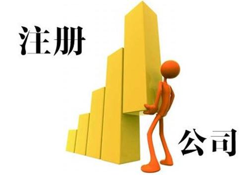 杭州公司注册