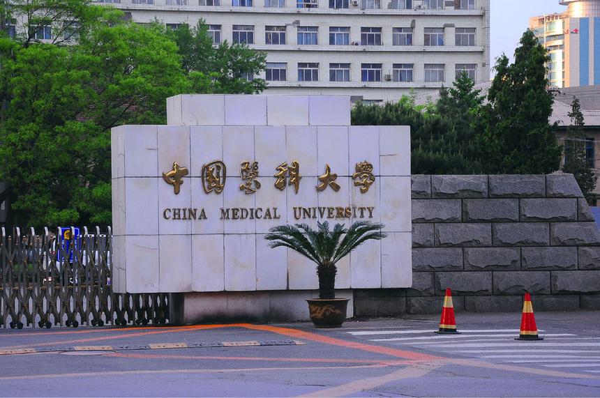 中国医科大学.png
