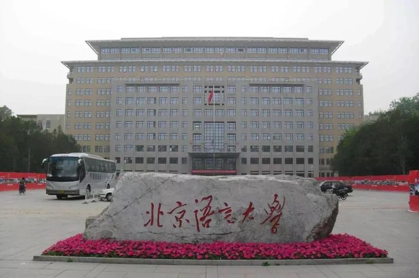 北京语言大学.png