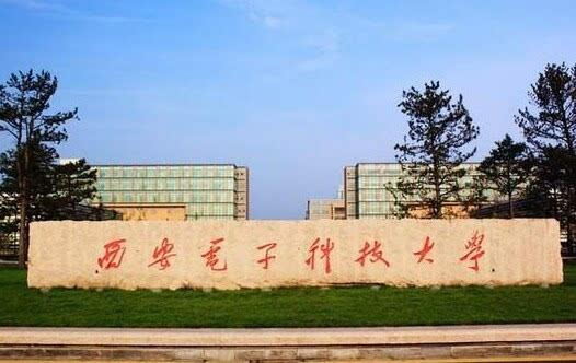西安电子     科技大学.png