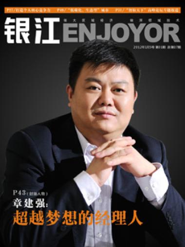 银江股份品牌全案策划.png