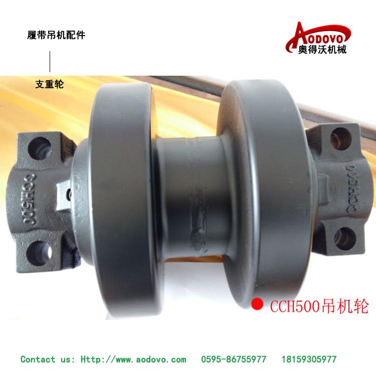 CCH500吊机支重轮.jpg