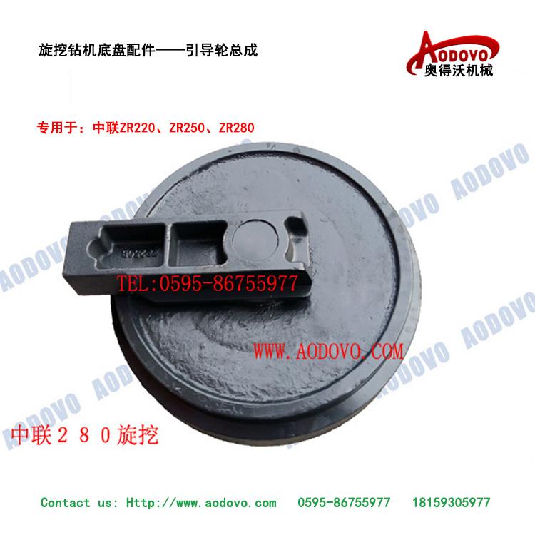 中联ZR280引导轮.jpg