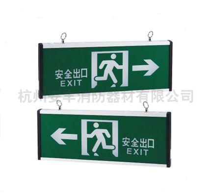 明装安全出口左右灯.jpg