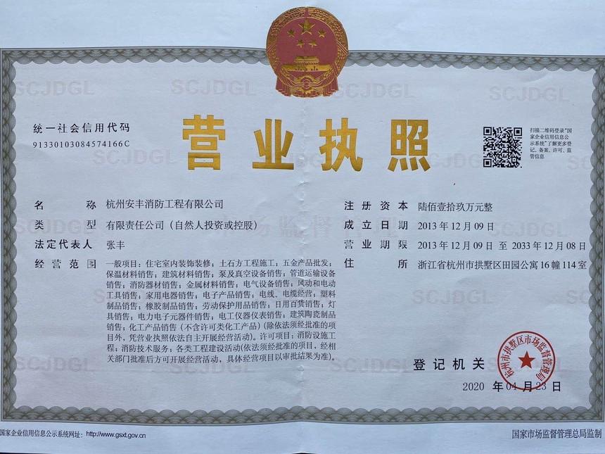 安丰消防工商执照证书