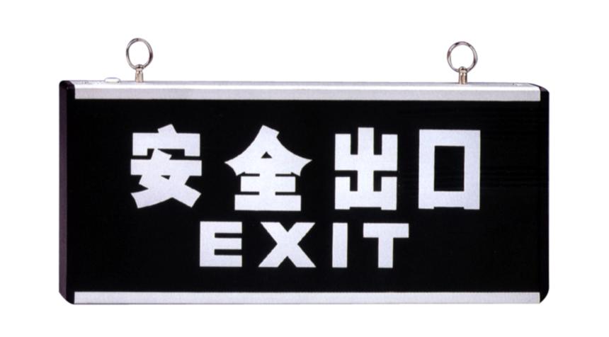 明装安全出口灯