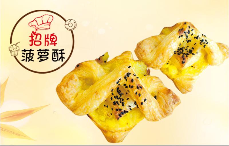 菠萝酥.jpg