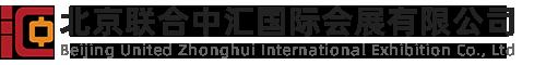 北京联合中汇国际会展有限公司:北京会展公司、北京会议公司、展台搭建制作、承接会务会议策划等大型活动