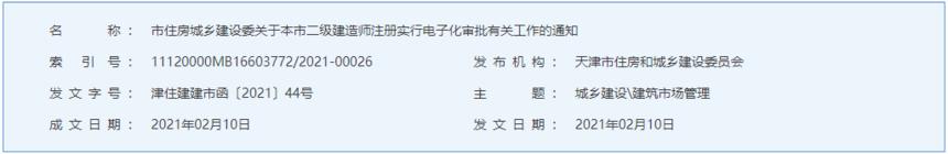 天津二建电子证书