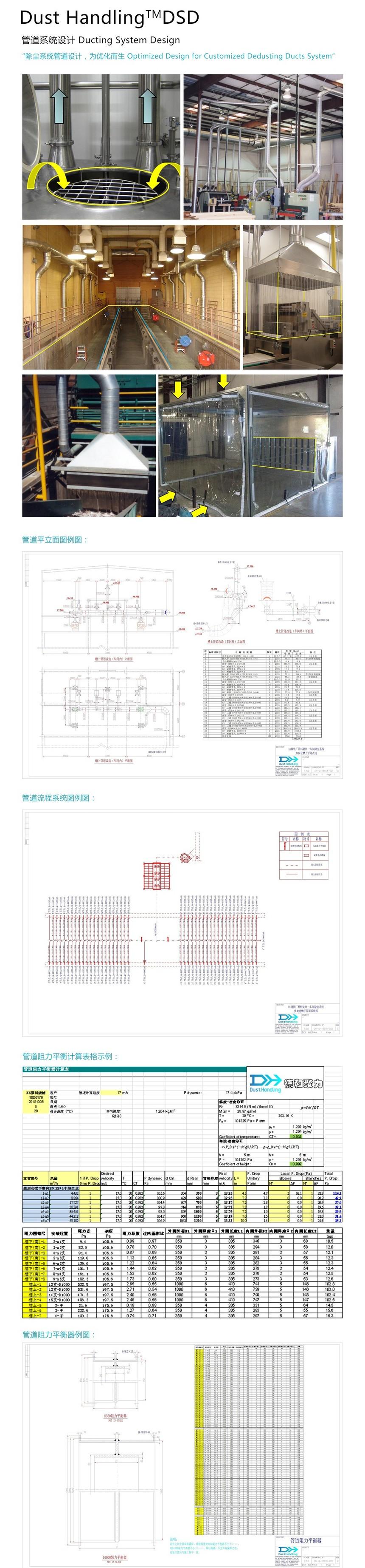 管道系统设计.jpg