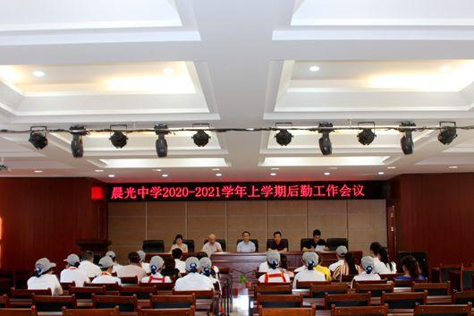 晨光中学2020—2021学年上学期后勤工作培训会议