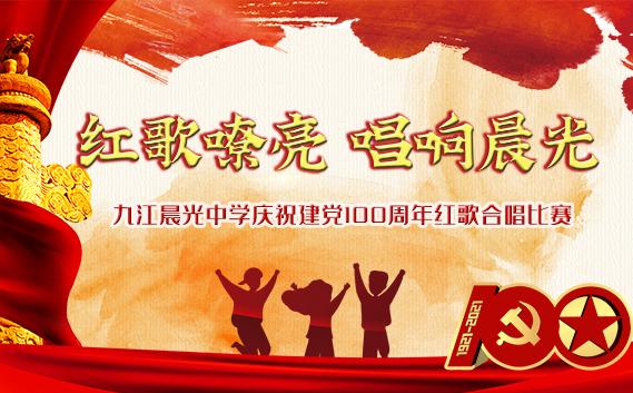红歌嘹亮 唱响晨光——九江市民办晨光中学初一年级红歌合唱比赛