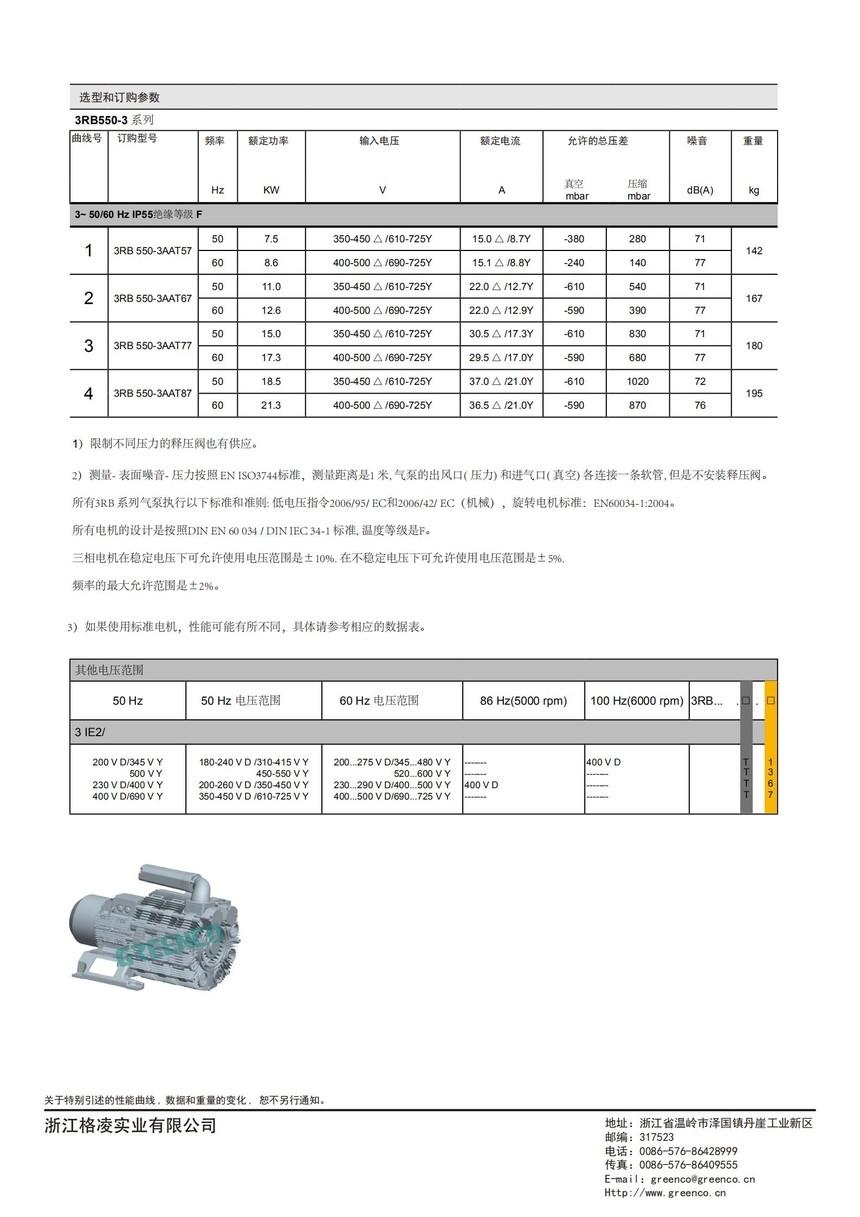 3RB 550-3