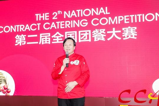 第二届全国团餐大赛为提升产业品质赋能
