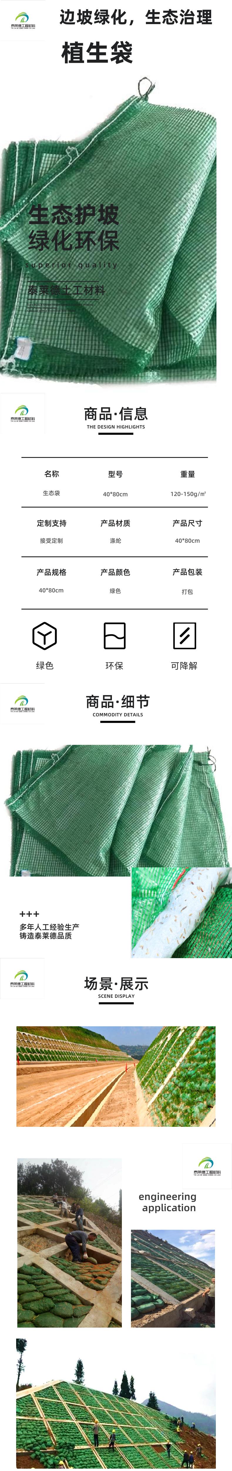 植生袋1616.png