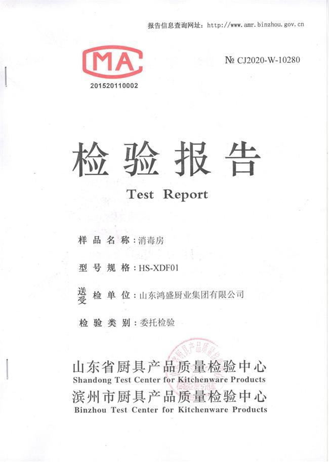 消毒房检验报告(1)_00.jpg