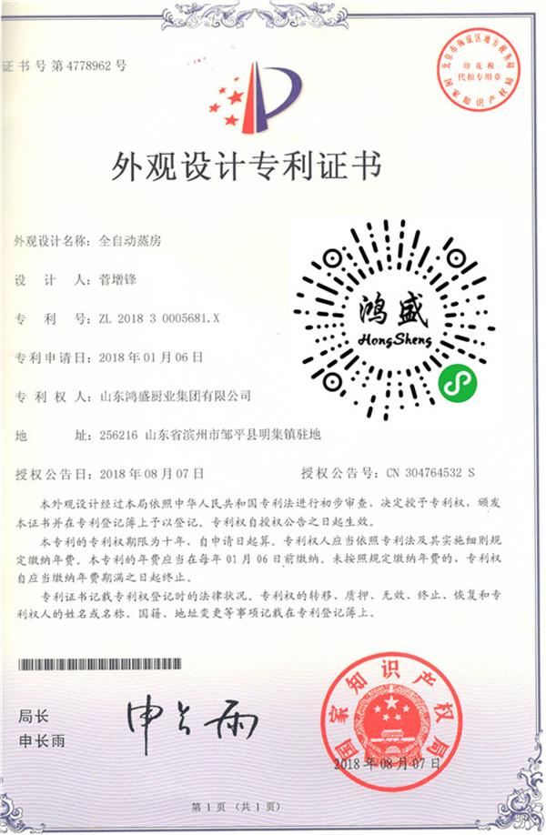 全自动蒸房-外观设计专利证书.jpg