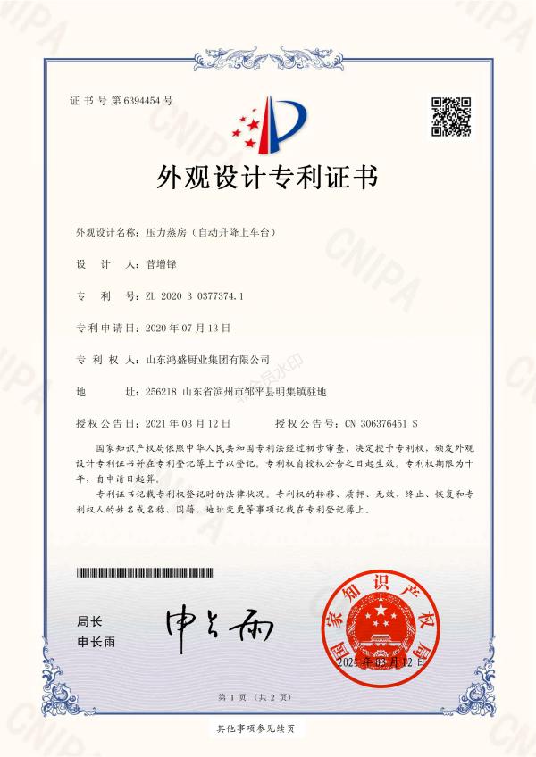 压力蒸房(自动升降上车台)外观专利证书_00.png