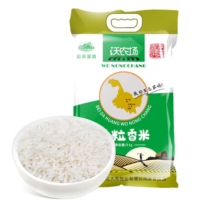 北大荒珍品长粒香米