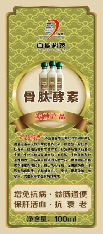 9月7日百德生物同时亮相上海食品科技创新会,成都太阳鸟营养与创新会229.png