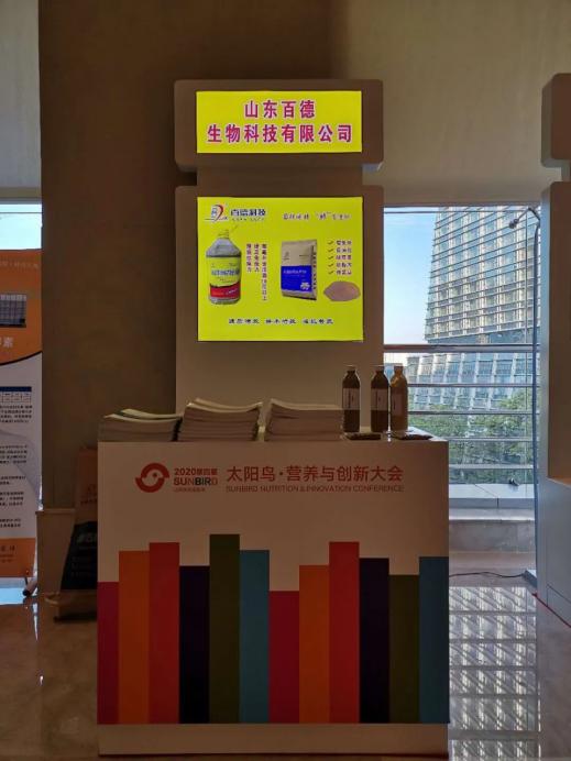 9月7日百德生物同时亮相上海食品科技创新会,成都太阳鸟营养与创新会421.png